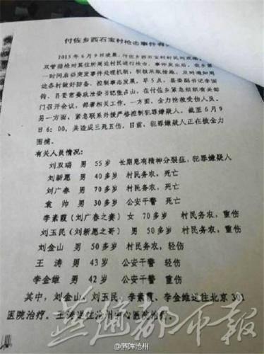 河北肃宁发生特大枪击案|河北肃宁发生特大枪击案5死5伤 公安局政委牺牲