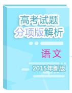 2015年高考语文试题分项版解析