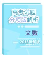 2015年高考数学(文)试题分项版解析
