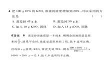 [高考复习]  物质的组成、性质和分类(1)