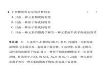 [高考复习]  物质的组成、性质和分类(2)