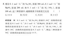 [高效备考] 物质的量和阿伏加德罗常数(1)