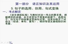 【中考语文备考微课视频】中考复习系列讲座(临川一中特级教师:汪小洋)
