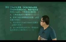 【化学课堂】高中人教版化学选修4知识全讲解视频课程:第18讲盐类水解(下)(2份打包)