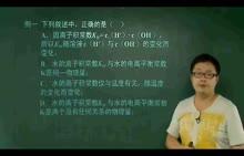 【化学课堂】高中人教版化学选修4知识全讲解视频课程:第15讲水的电离和溶液的酸碱性(下)2(2份打包)