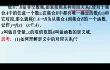【高中数学微课】函数的解析式