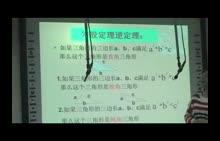 【初中数学微课视频】 勾股定理的逆定理——直角三角形的判定(人教版八下18.2,南昌二十八中:黄妍)