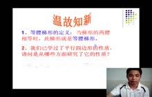【初中数学微课视频】等腰梯形的性质(人教版八下19.3,江西省余干中学:曹志江)