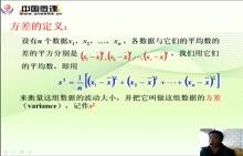 【初中数学微课视频】方差(人教版八下20.2 ,于都中学:肖时荣)