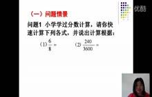 【初中数学微课视频】分式的基本性质(人教版八下16.1 ,会昌县永隆初级中学:蔡溅娣)