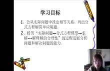 【初中数学微课视频】分式方程的应用(圆柱中)(人教版八下16.3,会昌县麻城中学:赖坤兰)