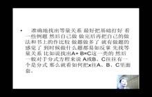 【初中数学微课视频】分式方程解应用题的解题技巧(人教版八下16.3,上饶市实验中学:高静)