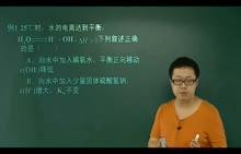 【化学课堂】高中人教版化学选修4知识全讲解视频课程:第45讲水的电离平衡与pH值计算(下)