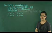【化学课堂】高中人教版化学选修4知识全讲解视频课程:第48讲盐类水解(下)2