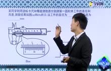 海南卷理綜(物理部分)非選擇題部分-2015年高考首發視頻