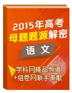 2015年高考语文母题题源系列