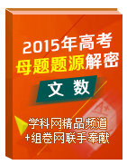 2015年高考文数母题题源系列