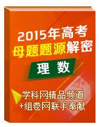 2015年高考理数母题题源系列