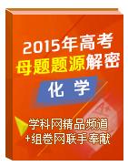2015年高考化学母题题源系列