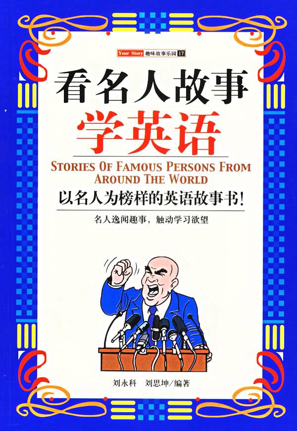 看名人故事学英语 封面