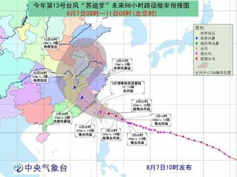 """【白色预警的台风】台风橙色预警:""""苏迪罗""""将于8日登陆台湾沿海"""