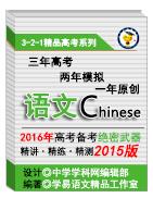 2015版3-2-1备战2016高考精品系列之语文