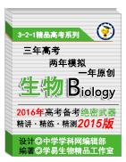 2015版3-2-1备战2016高考精品系列之生物