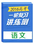 2016年高考语文一轮复习讲练测
