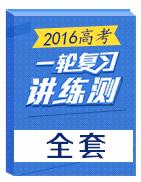 2016年高考一轮复习讲练测系列