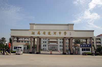江苏省运河中学空中课堂_江苏省运河中学