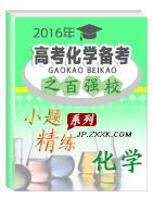 2016年高考化学备考之百强校小题精练系列