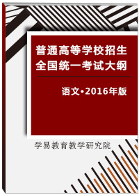 语文 2016年普通高等学校招生全国统一考试大纲