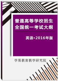 英语 2016年普通高等学校招生全国统一考试大纲