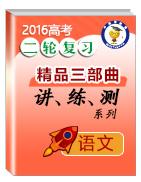 2016年高考语文二轮复习讲练测