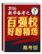 2016年高考数学备考之百强校好题精选系列