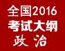 2016年全国高考统一考试大纲-政治