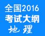 2016年全国高考统一考试大纲-地理