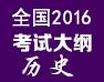 2016年全国高考统一考试大纲-历史