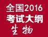 2016年全国高考统一考试大纲-生物