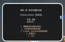 微课:高一英语句型重点突破 Emphasis sentence   强调句型