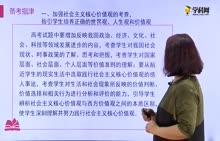 第01讲 高考备考-特级教师解密备考指津-历史高分解密