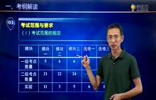第02讲 高考备考-特级教师解密考纲解读-生物高分解密