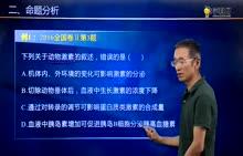 第01讲 高考备考-特级教师解密命题分析-生物高分解密