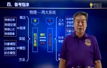 第01讲 高考备考-特级教师解密备考指津-物理高分解密