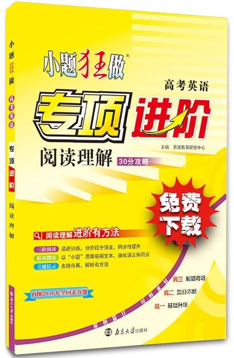 小题狂做·高考英语专项进阶·阅读理解