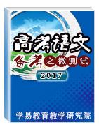 2017年高考语文备考之微测试
