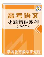 2017年高考语文小题精做系列