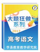 2017年高考语文大题狂做系列