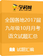 全国各地2017届九年级10月月考语文试题汇总