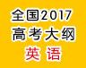 2017年高考全国统一考试大纲:英语